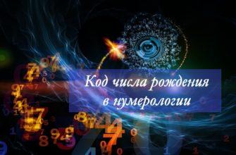 Код числа рождения в нумерологии