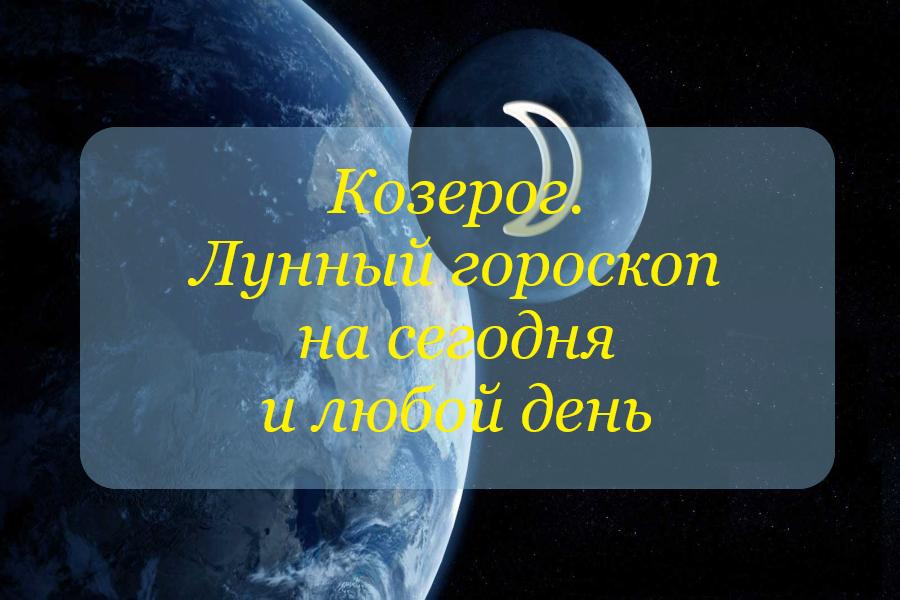 Козерог. Лунный гороскоп на сегодня и любой день