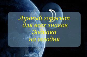 Лунный гороскоп астропрогноз для всех знаков Зодиака на сегодня