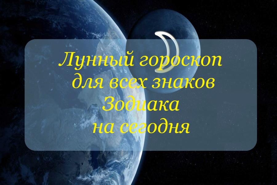 Лунный гороскоп для всех знаков Зодиака на сегодня