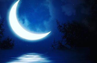 Лунный заговор на похудение