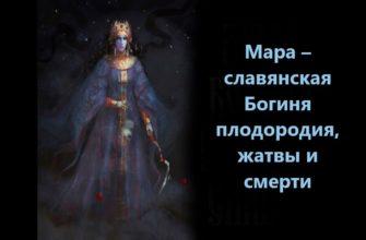 Мара – славянская Богиня плодородия, жатвы и смерти