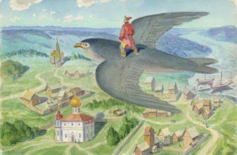 Могол – чудо-птица
