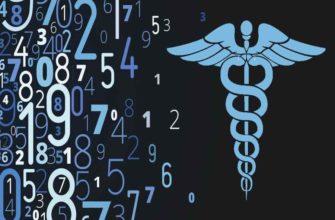 Нумерологический код здоровья