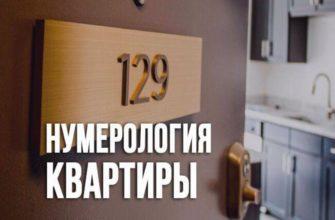 Нумерология адреса — числовой код места жительства