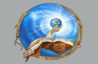 Онлайн гадание «Карманный Справочник Мессии»