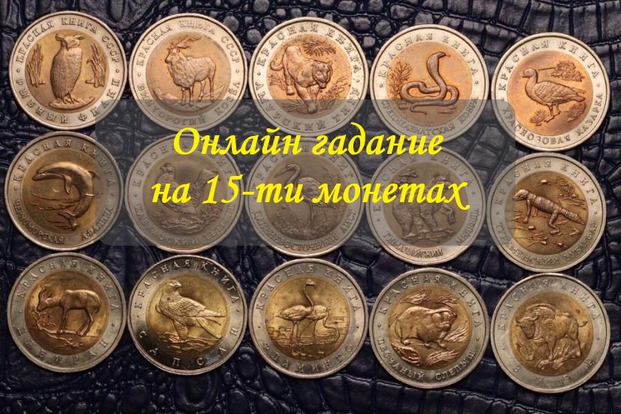 Онлайн гадание на 15-ти монетах