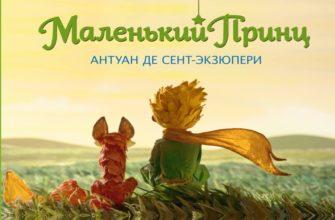 Онлайн гадание по цитатам книги Маленький принц