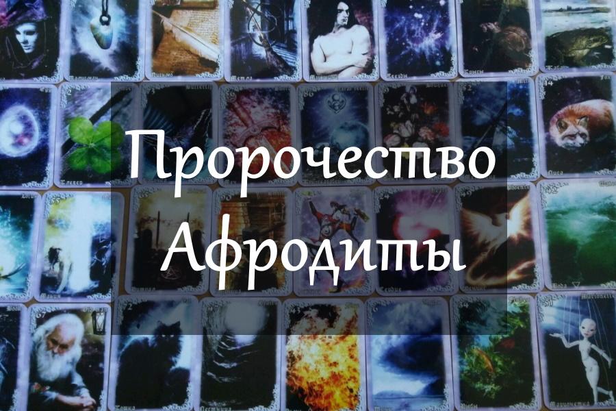 """""""Пророчество Афродиты"""" - онлайн гадание на любовь"""