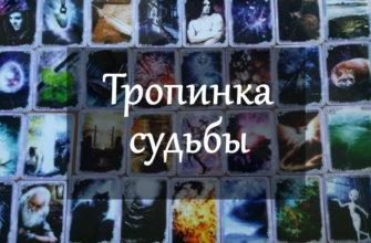 """""""Тропинка судьбы"""" - онлайн гадание на судьбу"""