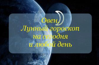 Овен. Лунный астропрогноз гороскоп на сегодня и любой день
