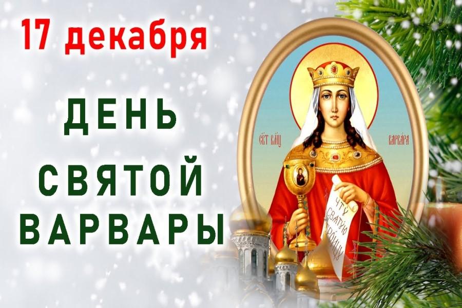 Праздник Варварин День 17 декабря