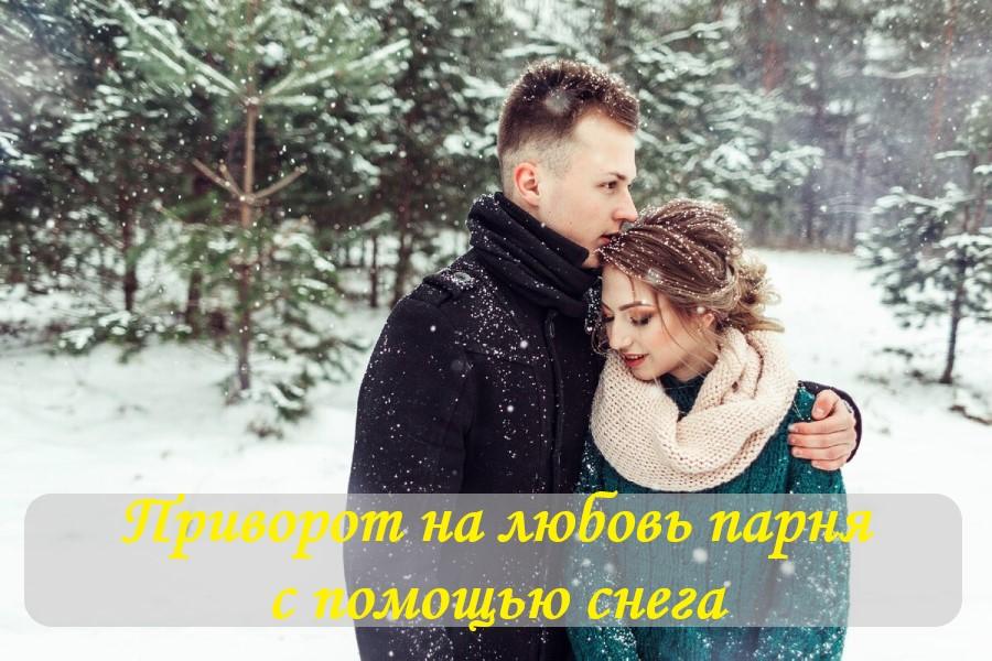 Приворот на любовь парня с помощью снега