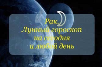 Рак. Лунный астропрогноз гороскоп на сегодня и любой день