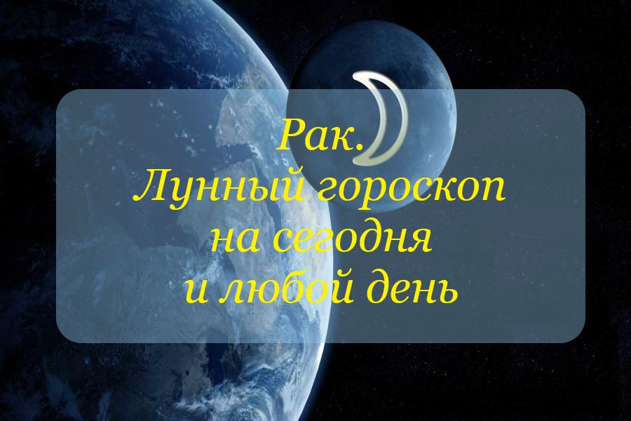 Рак. Лунный гороскоп на сегодня и любой день