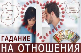 Разница в возрасте — гадание онлайн на отношения