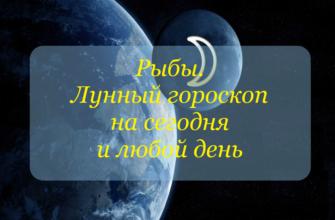 Рыбы. Лунный астропрогноз гороскоп на сегодня и любой день