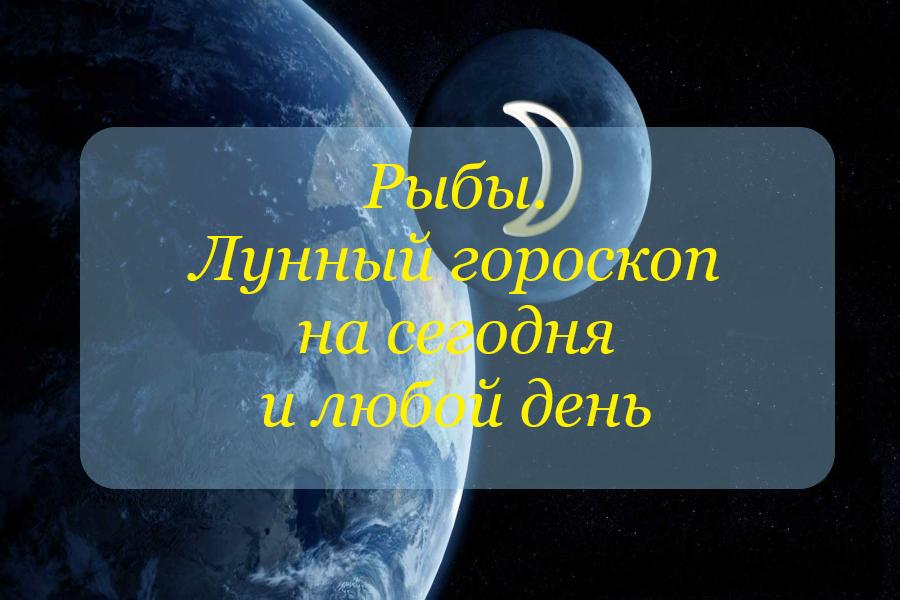 Рыбы. Лунный гороскоп на сегодня и любой день