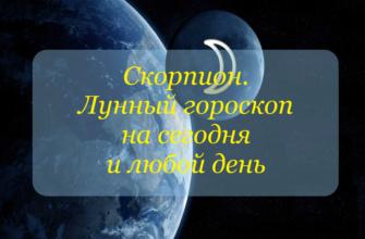 Скорпион. Лунный астропрогноз гороскоп на сегодня и любой день