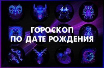 Славянский гороскоп трех миров по дате рождения
