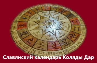 Славянский календарь Коляды Дар