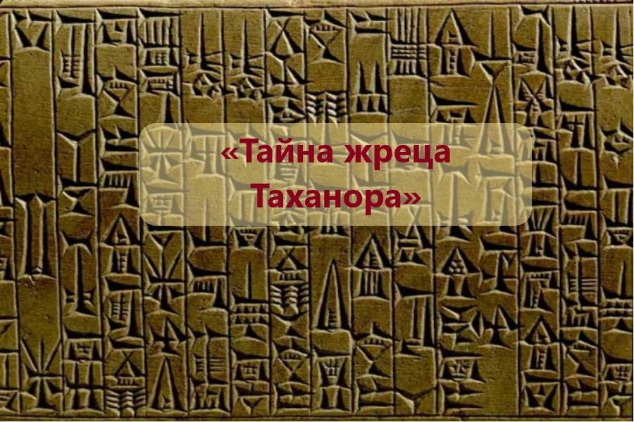 «Тайна жреца Таханора» – гадание онлайн на клинописных табличках