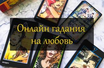 Онлайн гадания на любовь на эротических картах Таро Манара
