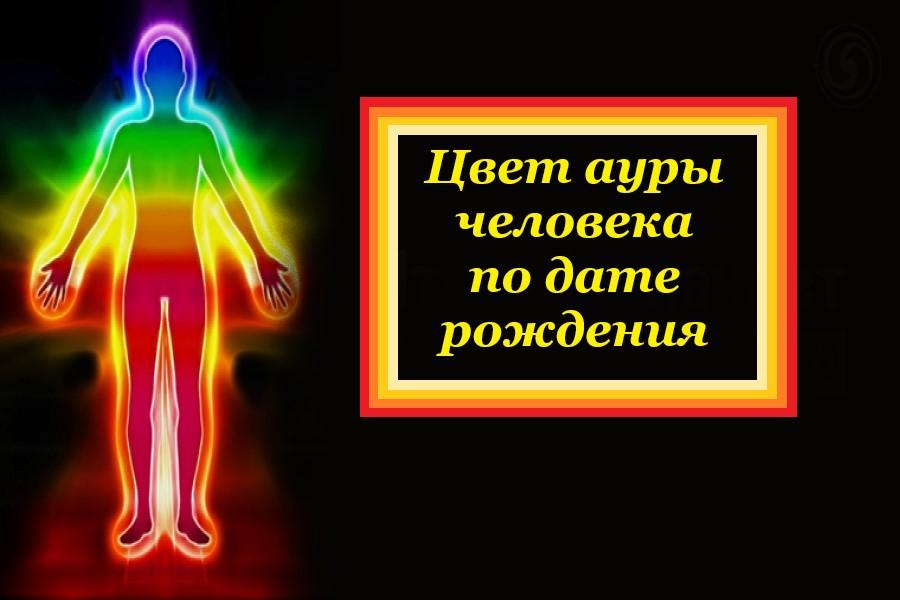 Цвет ауры человека по дате рождения, определение и значение цвета