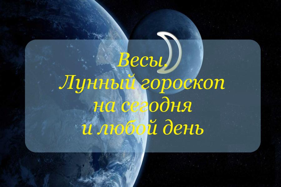Весы. Лунный гороскоп на сегодня и любой день