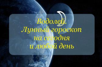 Водолей. Лунный астропрогноз гороскоп на сегодня и любой день