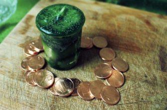 Заговор на деньги и удачу в делах