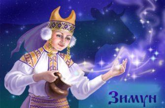 Зимун – Славянская Богиня, покровительница Отчего дома