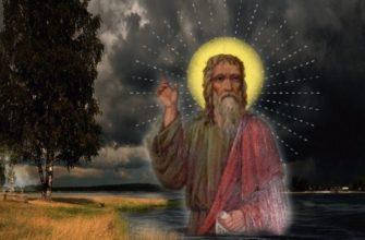 2 августа — история праздника Ильи Пророка, традиции и приметы