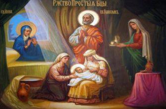 21 сентября — Рождество Пресвятой Богородицы: народные приметы и обряды в праздник