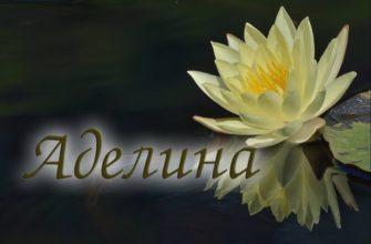 Аделина: происхождение и значение имени, характер и судьба девочки и женщины