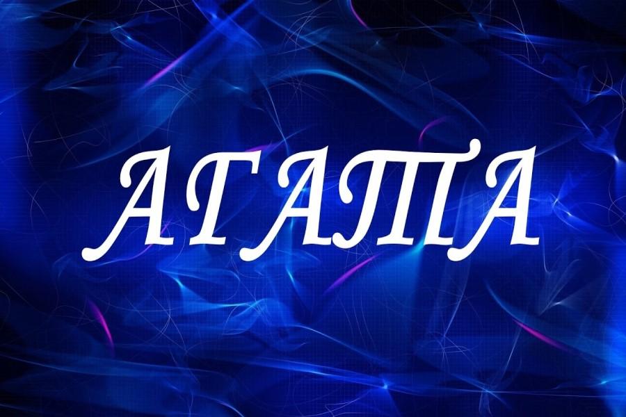 Агата: значение и происхождение имени, его влияние на характер и судьбу девушки