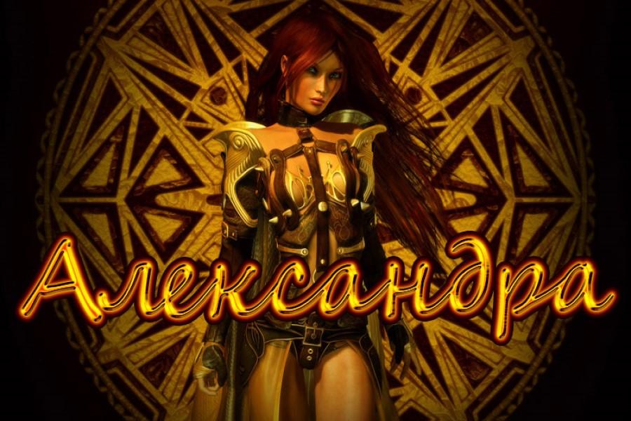 Александра — значение, происхождение и тайна имени, судьба девочки