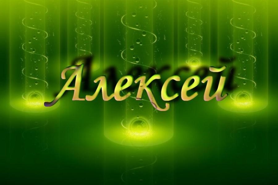 Алексей: значение и происхождение имени, особенности характера, судьба, гороскоп