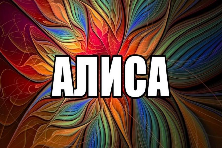 Алиса: значение и происхождение имени, особенности характера, судьба, совместимость, гороскоп