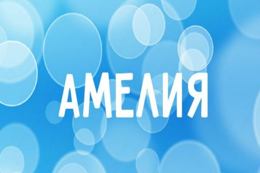 Амелия: значение и происхождение имени, судьба и характер девочки