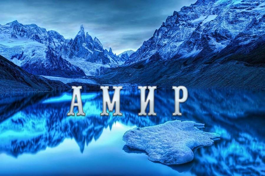 Амир: значение и происхождение имени, характер и судьба мальчика