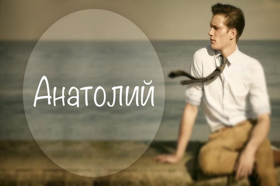 Анатолий: значение и происхождение имени, судьба и характер мужчины