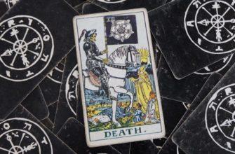 Аркан Смерть: значение в раскладах на любовь, работу, здоровье, в сочетании с другими картами