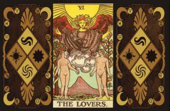 Аркан Влюбленные: значение в раскладах Таро и сочетание с другими картами