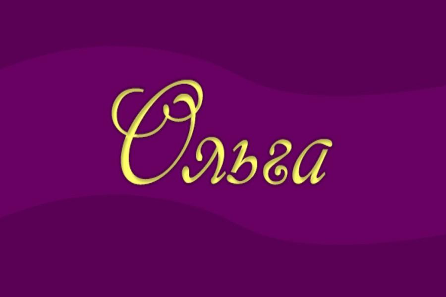 Что означает имя Ольга: характер и судьба девушки
