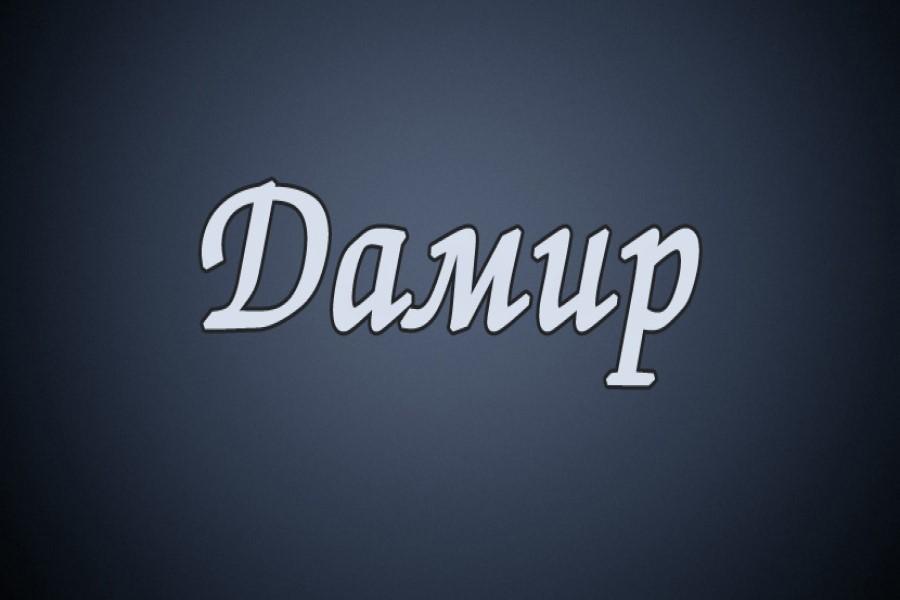Дамир: происхождение и значение имени, характер и судьба мальчика