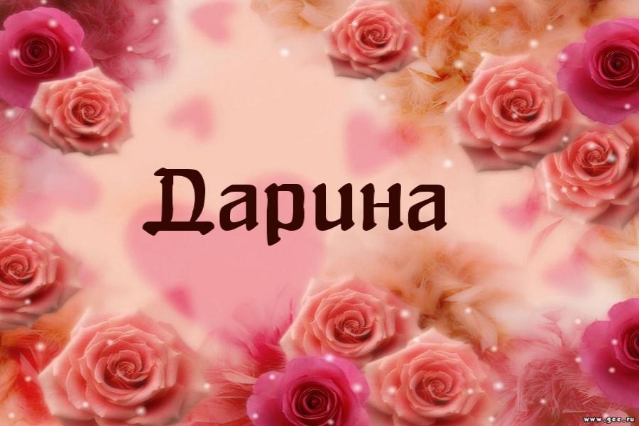 Дарина — значение и тайна имени, характер и судьба девочки