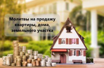 Действенные молитвы на продажу квартиры, дома, земельного участка