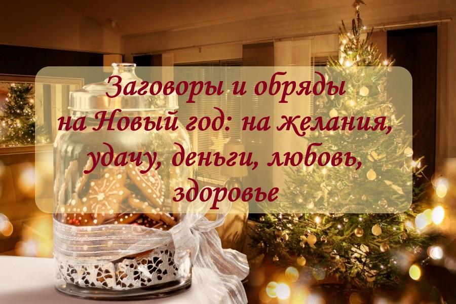 Действенные заговоры и обряды на Новый год: на желания, удачу, деньги, любовь, здоровье