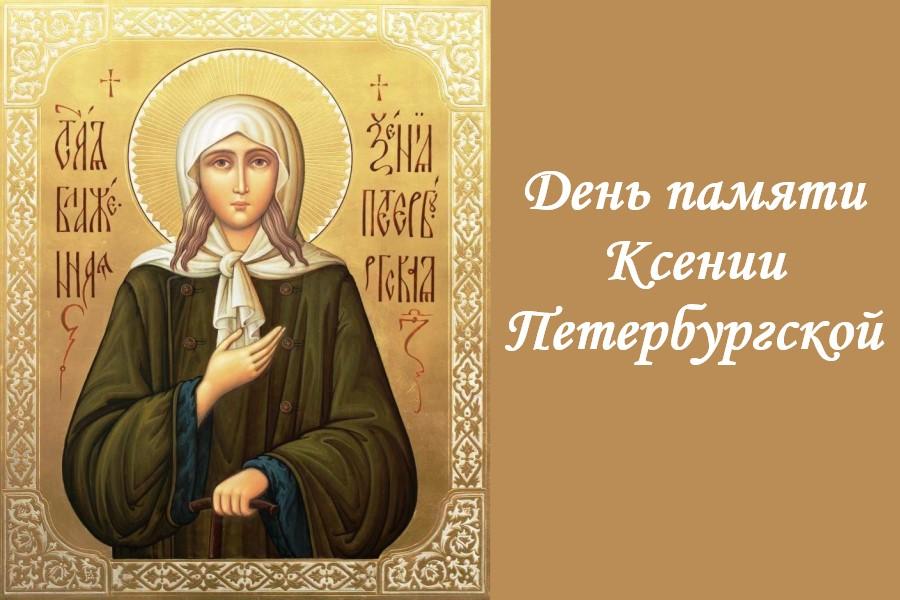 День памяти Ксении Петербургской: житие, прославление святой после смерти